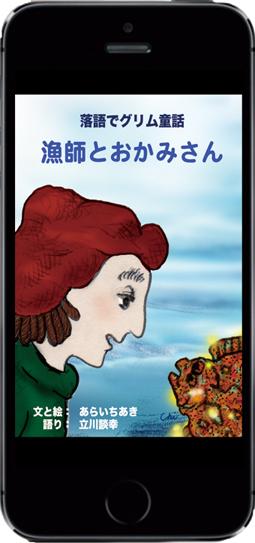 iPhone5アプ表紙