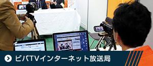 ビバTVインターネット放送局