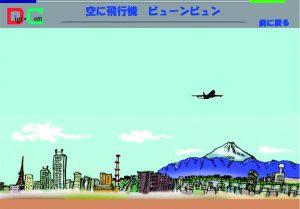 富士飛行機