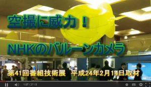 空撮NHK